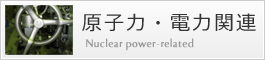原子力・電力関連